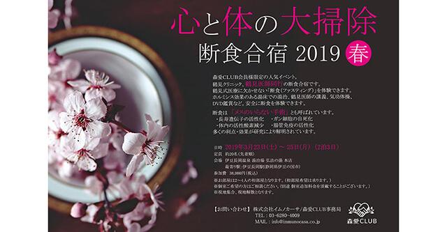 断食合宿2019春 参加応募締め切り間近!