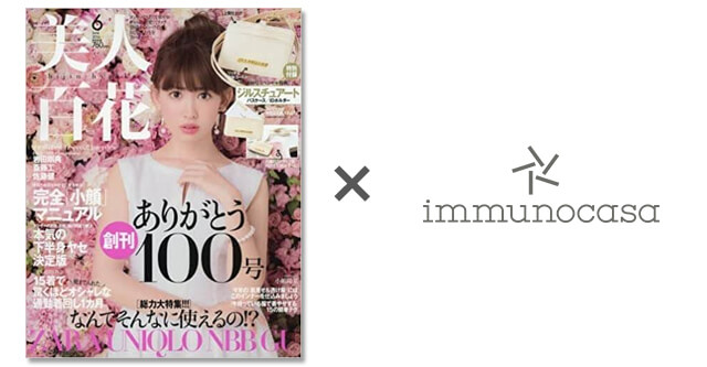 角川春樹事務所「美人百花 2016 6月号」に鶴見医師の解説が掲載されました。