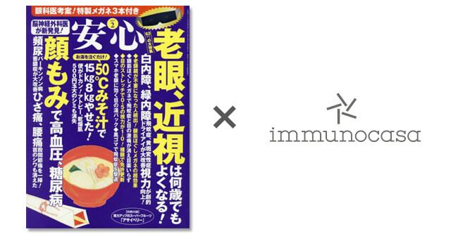 マキノ出版「安心2017年2月号」に鶴見医師のお味噌の健康法に関しての記事が紹介されました。