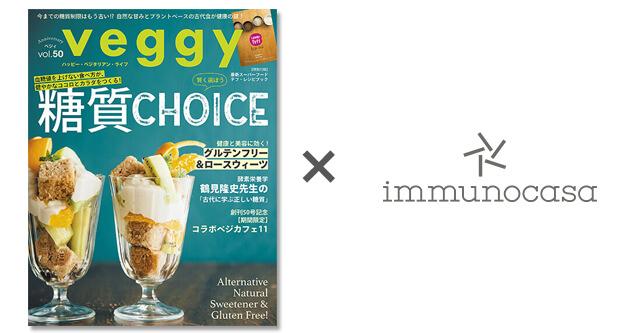 キラジェンヌ「veggy vol.50」に鶴見医師の正しい糖質コントロールに関しての記事が紹介されました。
