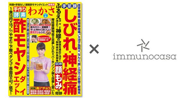 わかさ出版「わかさ2017年6月号」に鶴見医師の酢もやしダイエットに関しての記事が紹介されました。