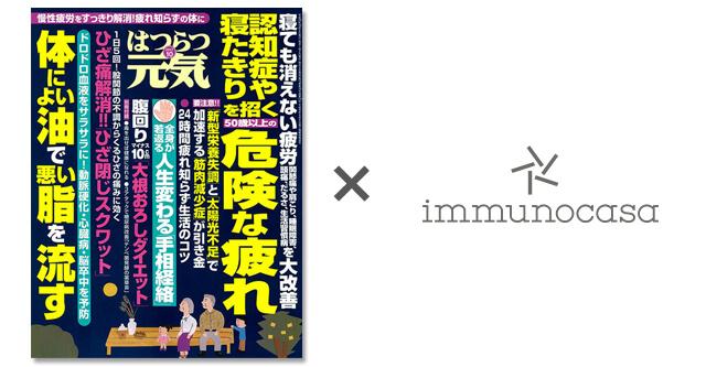 芸文社「はつらつ元気2017年10月号」に鶴見医師の大根おろしダイエットに関しての記事が紹介されました。