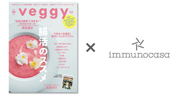 キラジェンヌ「veggy vol.58」鶴見医師の腸活に関する記事が紹介されました