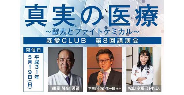 森愛CLUB 第8回講演会「真実の医療」