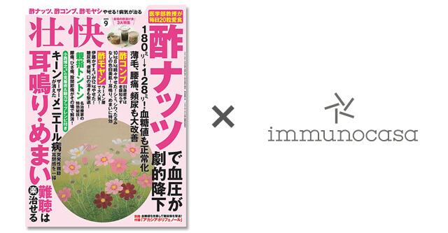 マキノ出版「壮快2019年9月号」に鶴見医師の酢もやしに関する記事が紹介されました。