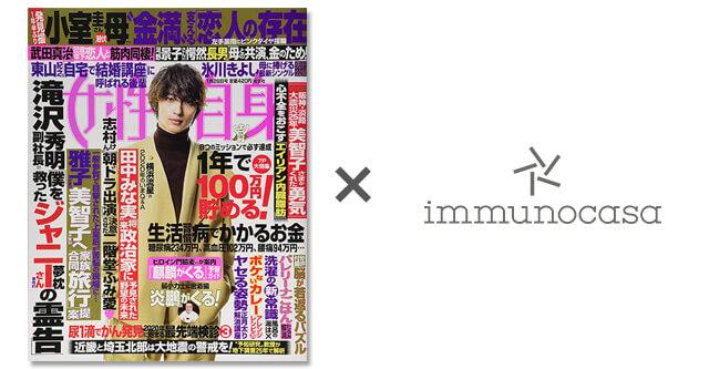 光文社「女性自身 1月28日号」に鶴見医師の寒天健康法に関しての記事が紹介されました。