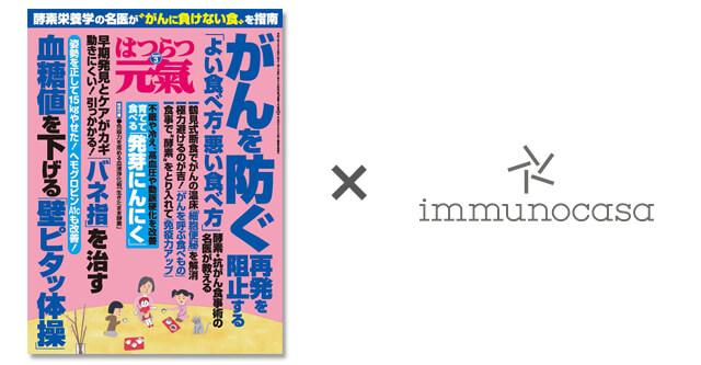 芸文社「はつらつ元気2020年3月号」に鶴見医師の良い食べ方、悪い食べ方に関しての記事が紹介されました。