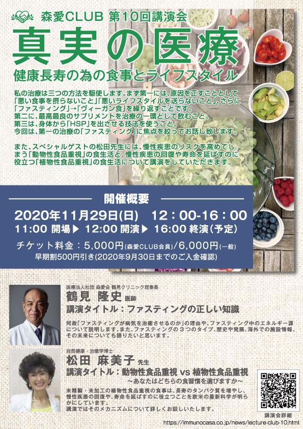 森愛CLUB 第10回講演会「真実の医療」