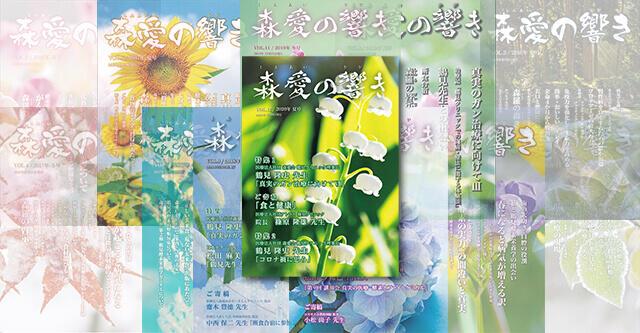 森愛CLUB 季刊誌 「森愛の響き」の販売を開始しました。