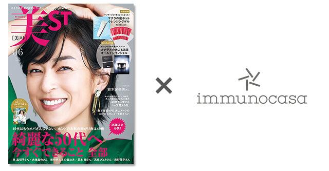 光文社「美ST(美スト)2021年6月号」にUnnamed No.9が掲載されました。