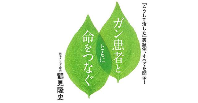 鶴見先生の新刊「ガン患者とともに命をつなぐ」が発売!