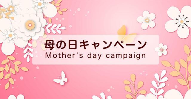 母の日キャンペーン 2021 開催