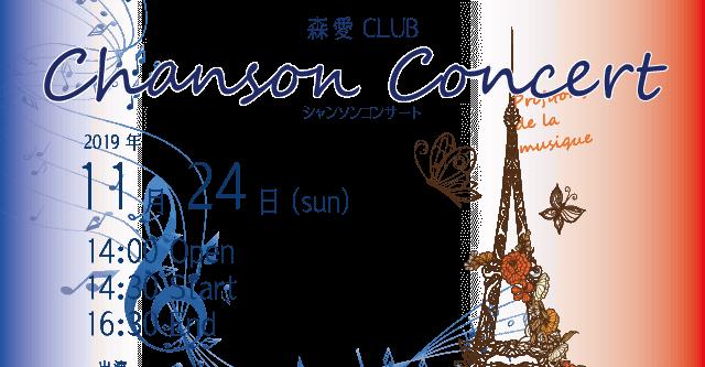 森愛CLUB シャンソンコンサート 2019 開催決定