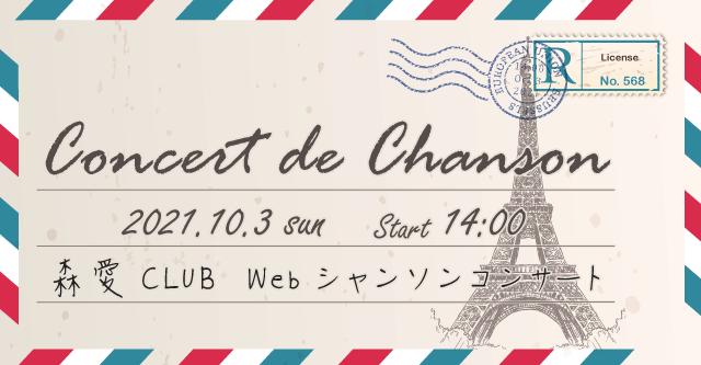 森愛CLUB シャンソンコンサート 2021 開催決定