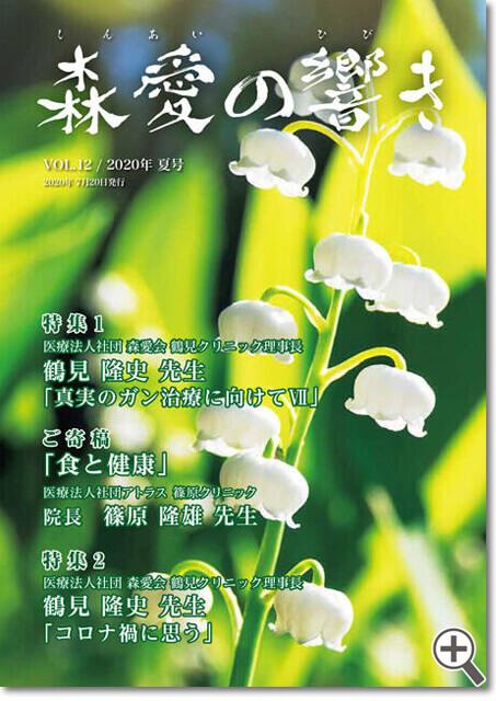 森愛の響き Vol.12