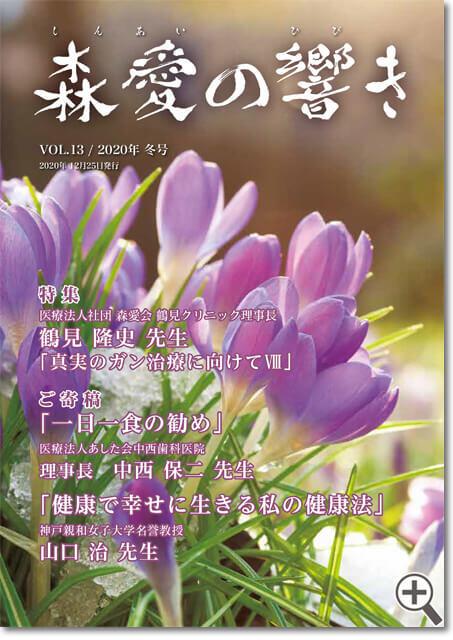 森愛の響き Vol.13