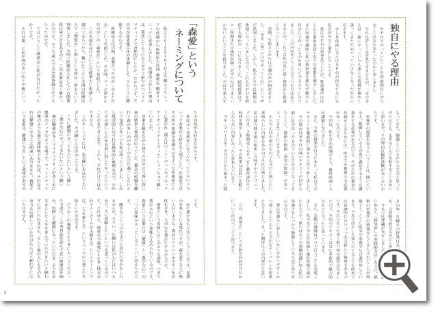 森愛の響き Vol.01_01