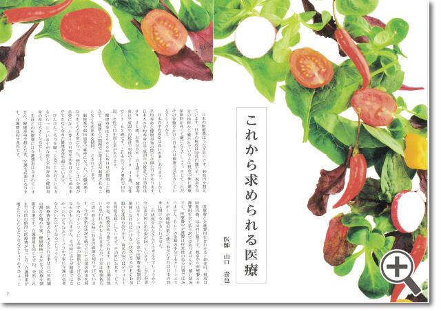森愛の響き Vol.01_02