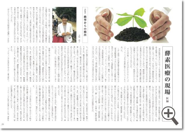 森愛の響き Vol.01_03