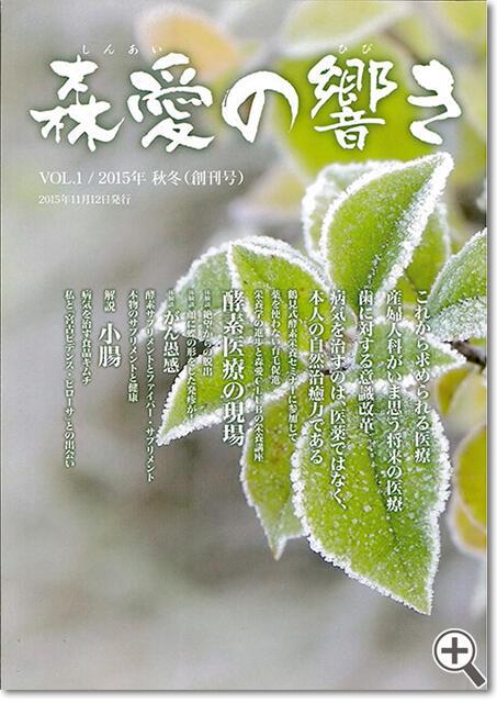 森愛の響き Vol.01
