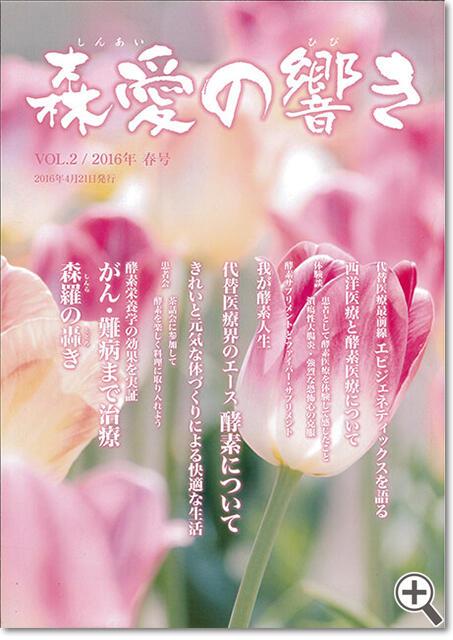 森愛の響き Vol.02