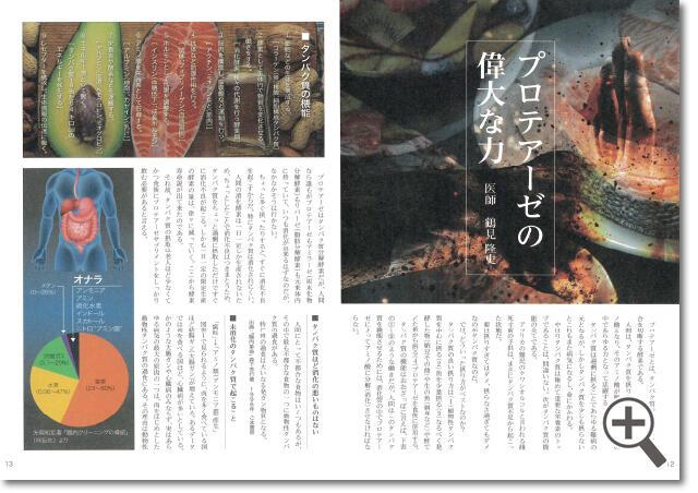 森愛の響き Vol.03_01