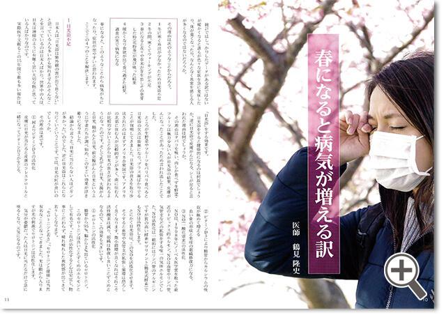 森愛の響き Vol.05_02