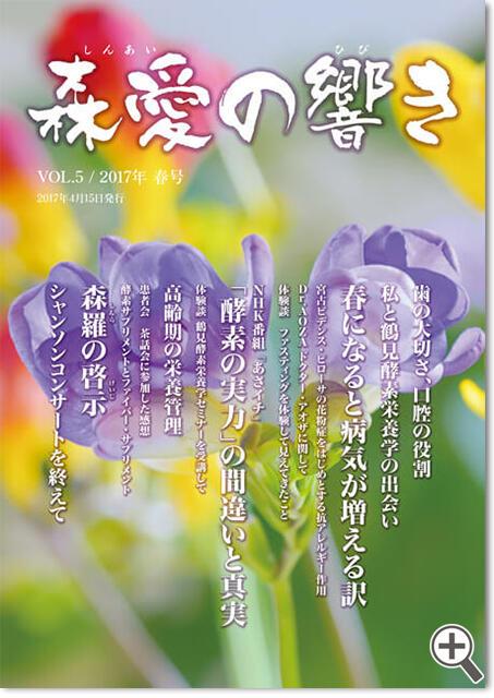 森愛の響き Vol.05