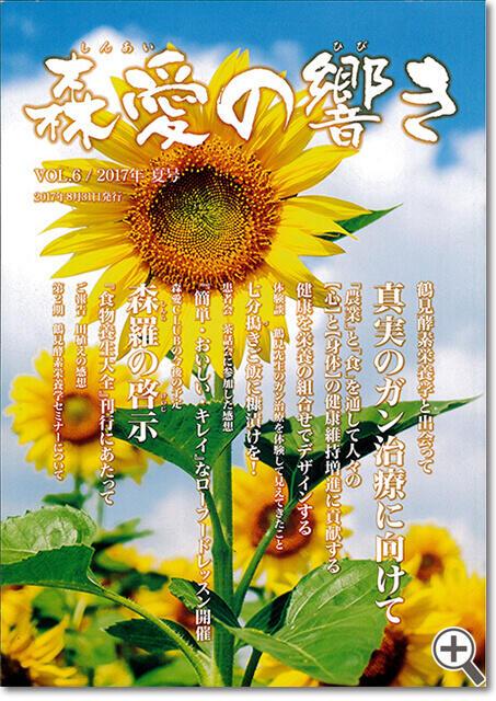 森愛の響き Vol.06
