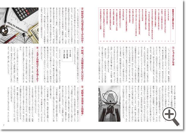 森愛の響き Vol.07_01