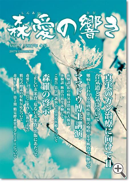 森愛の響き Vol.07