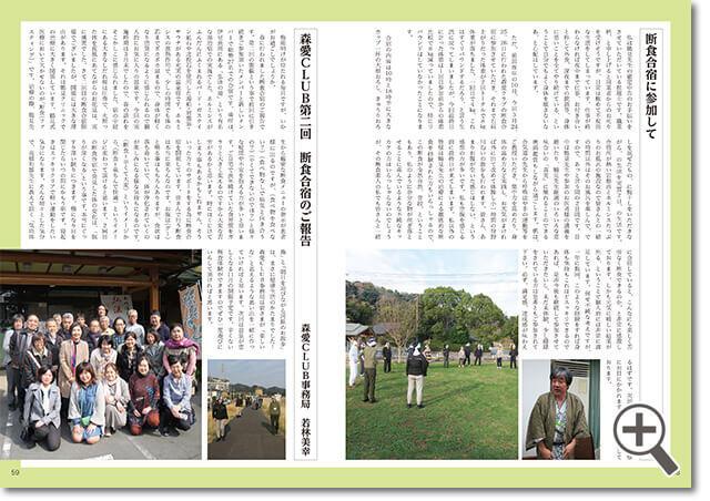 森愛の響き Vol.08_02