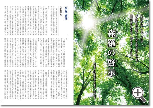 森愛の響き Vol.08_03