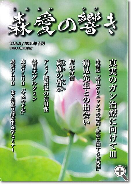 森愛の響き Vol.08