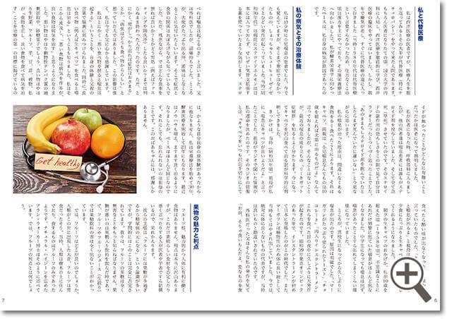 森愛の響き Vol.09_01