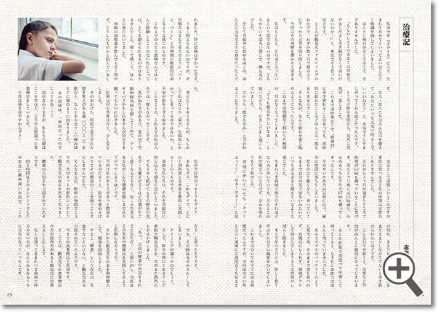 森愛の響き Vol.09_03