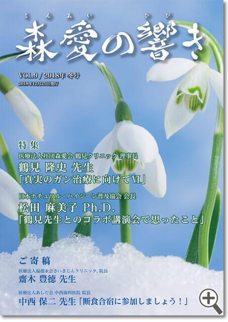 森愛の響き Vol.09