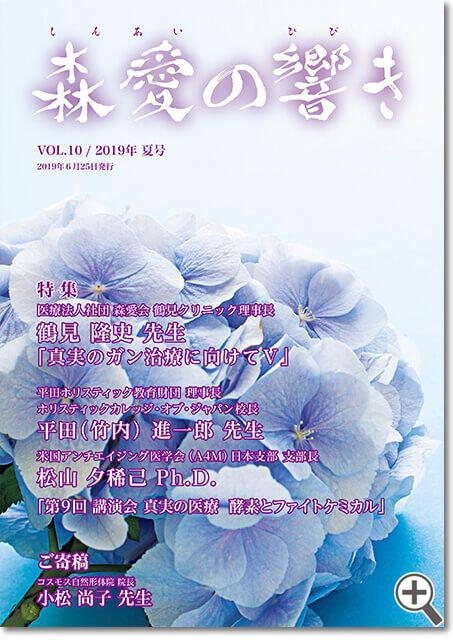森愛の響き Vol.10