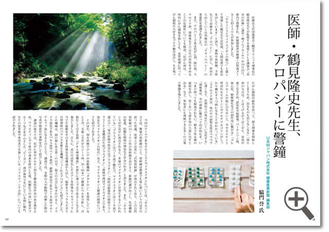 森愛の響き Vol.11_02