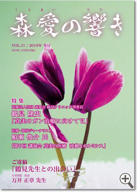 森愛の響き Vol.11