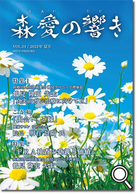 森愛の響き Vol.14