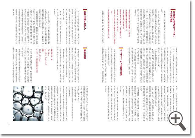 森愛の響き Vol.13_01