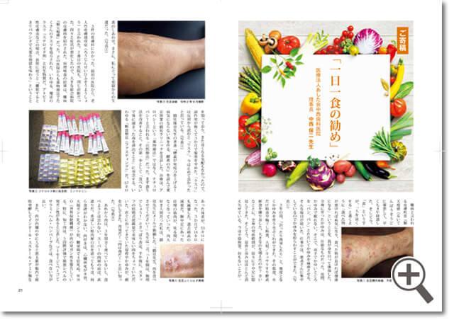 森愛の響き Vol.13_02