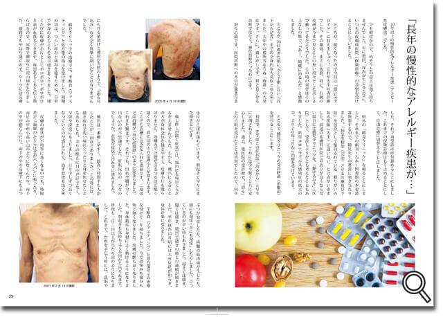森愛の響き Vol.14_02